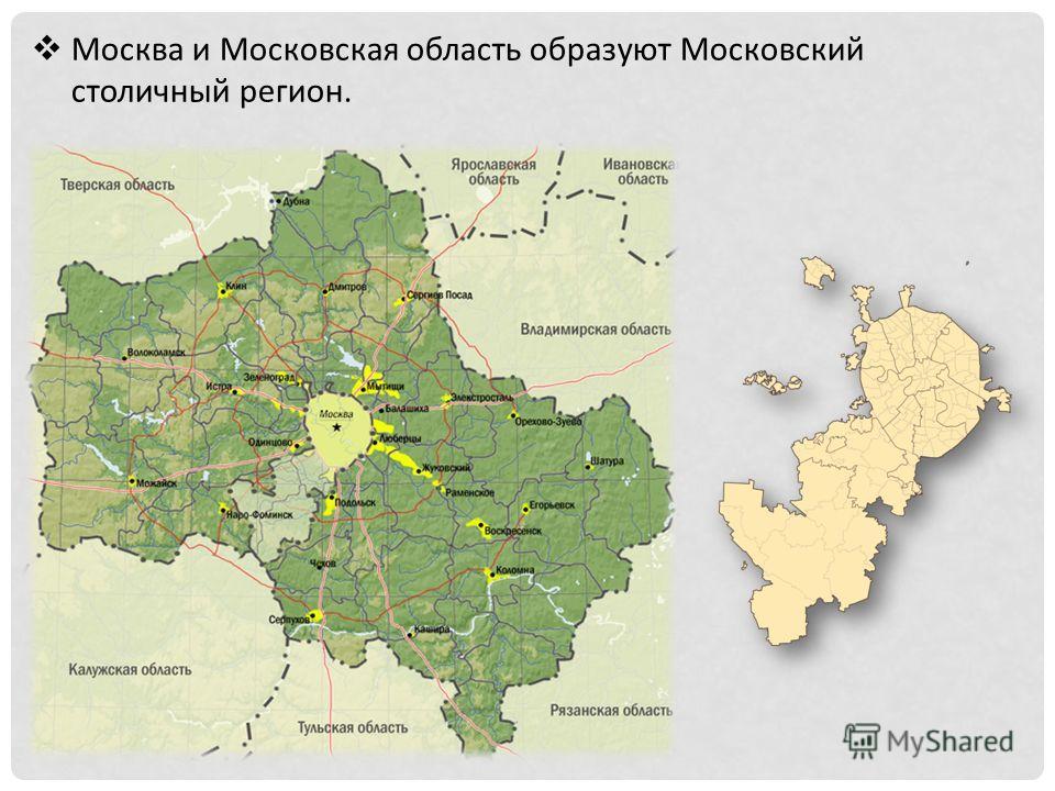 Москва и Московская область образуют Московский столичный регион.
