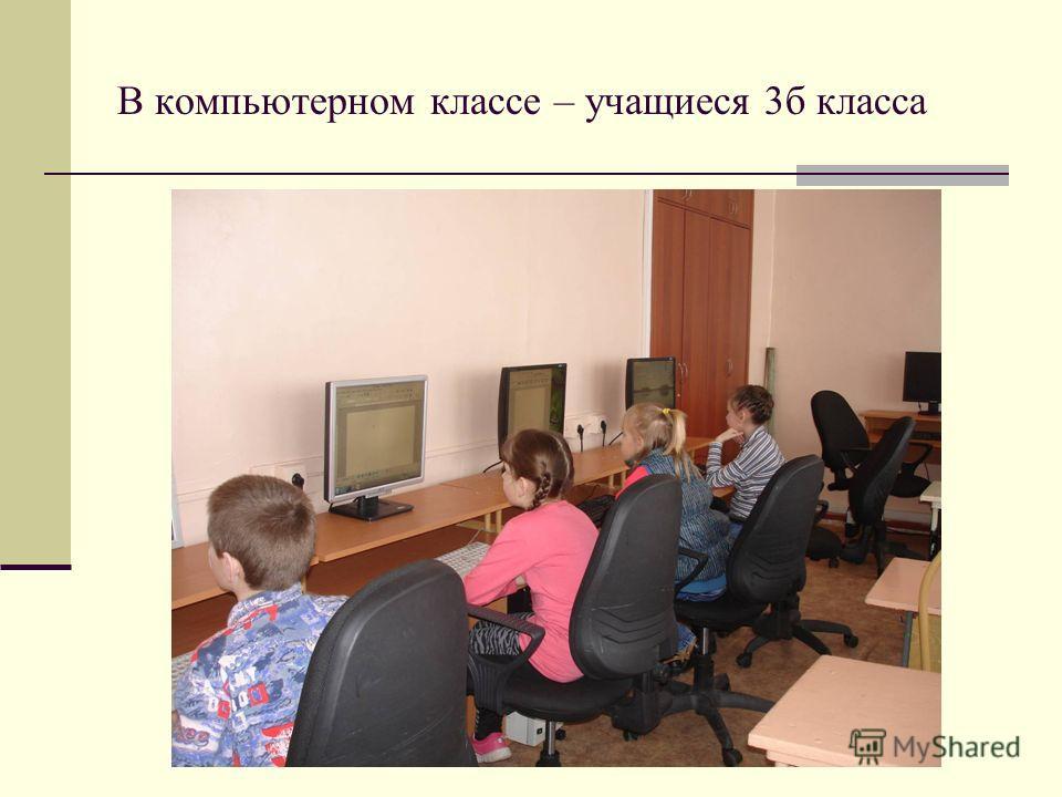 В компьютерном классе – учащиеся 3 б класса