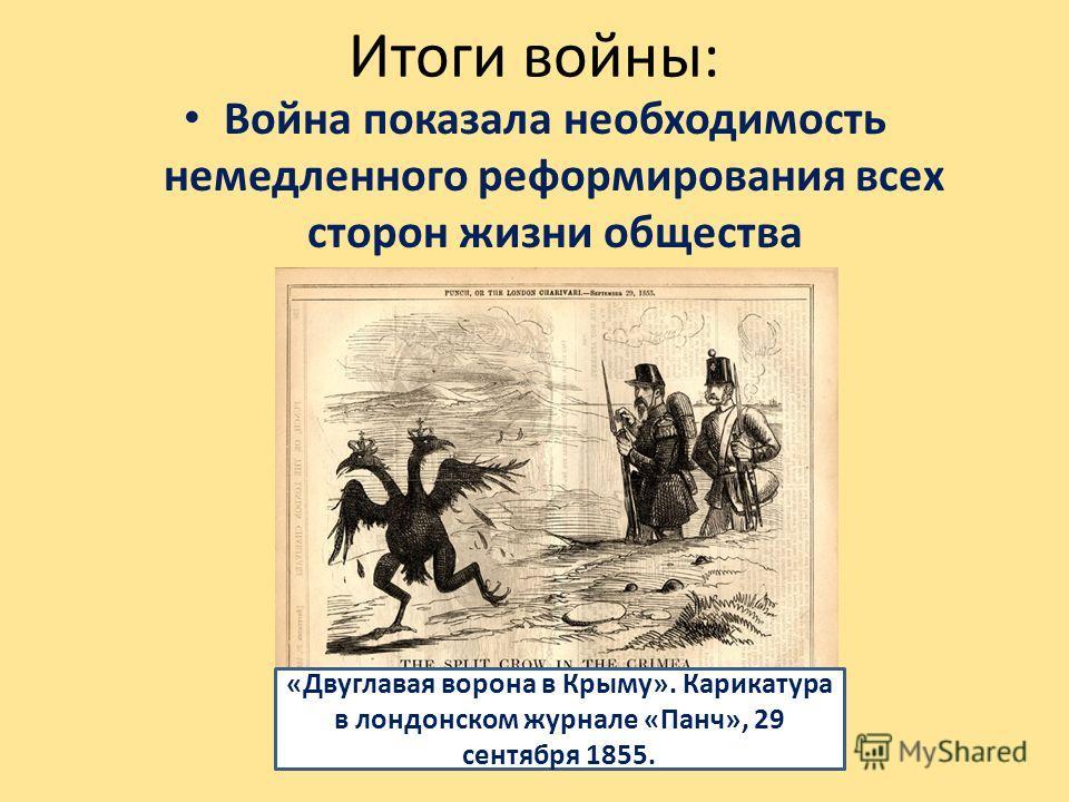 Итоги войны: Война показала необходимость немедленного реформирования всех сторон жизни общества «Двуглавая ворона в Крыму». Карикатура в лондонском журнале «Панч», 29 сентября 1855.