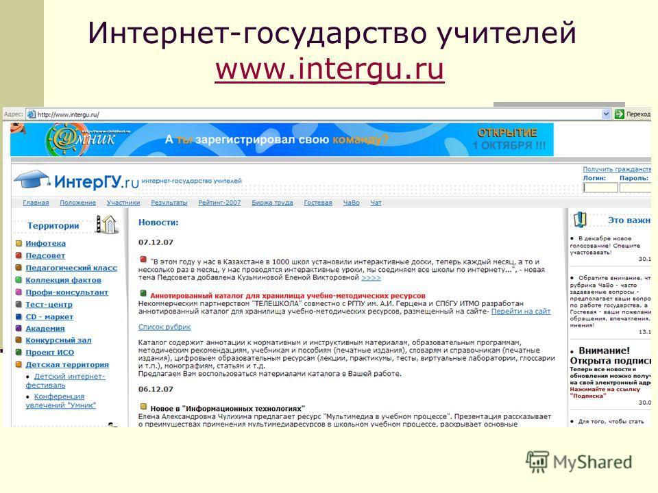 Интернет-государство учителей www.intergu.ru www.intergu.ru