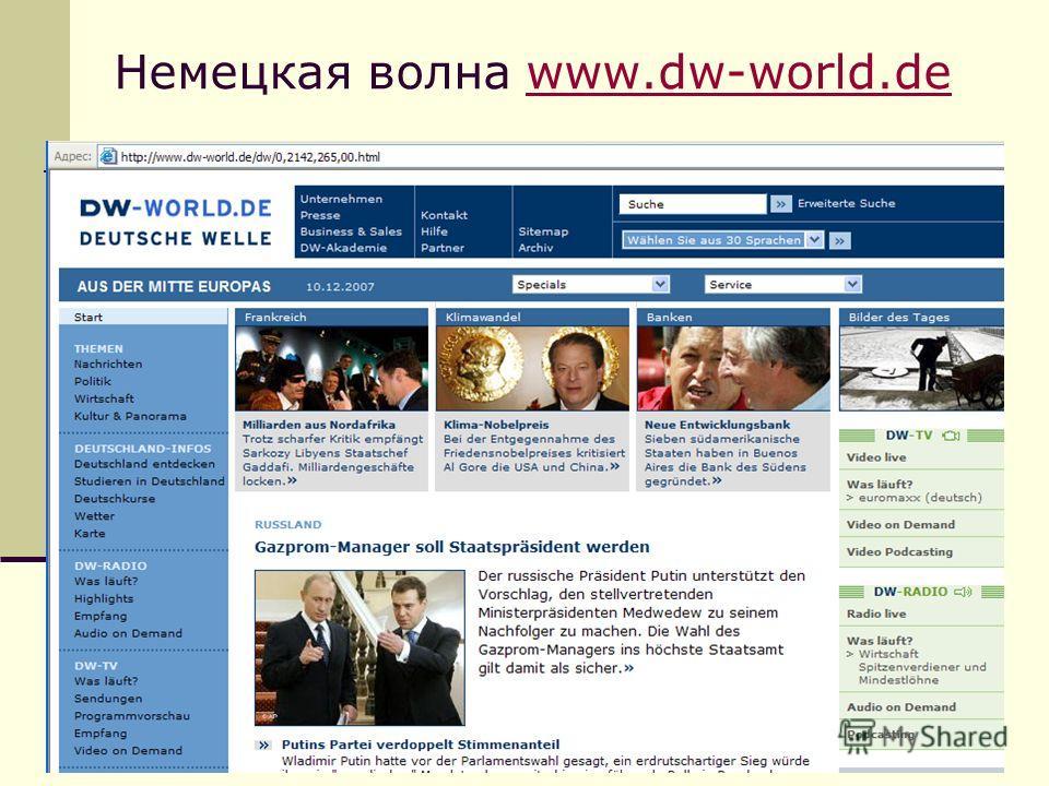 Немецкая волна www.dw-world.dewww.dw-world.de