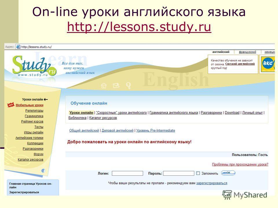 On-line уроки английского языка http://lessons.study.ru http://lessons.study.ru