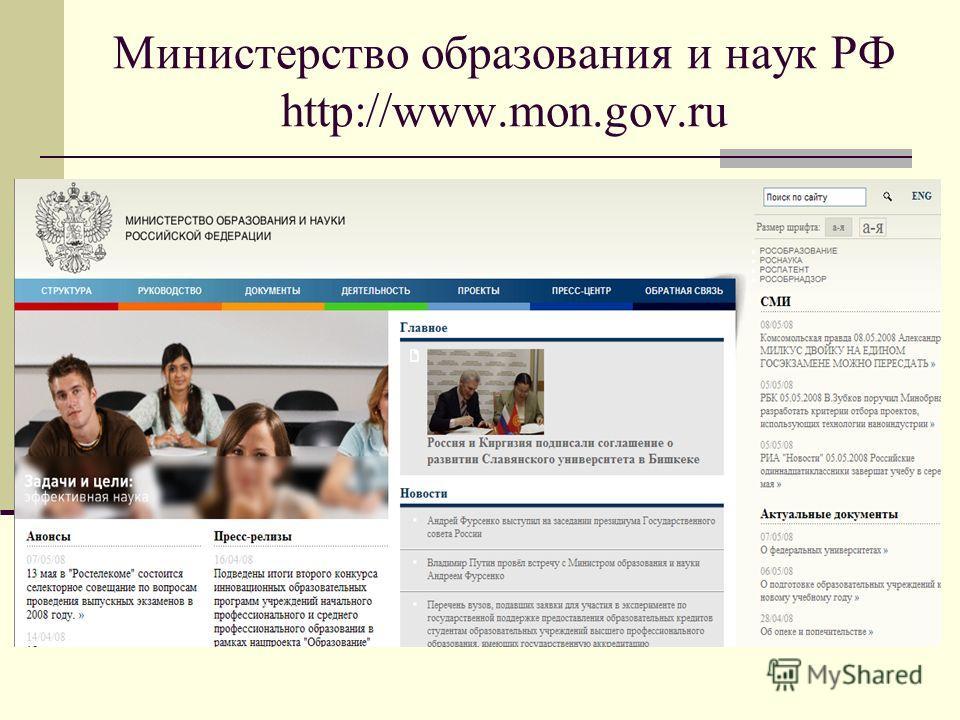 Министерство образования и наук РФ http://www.mon.gov.ru