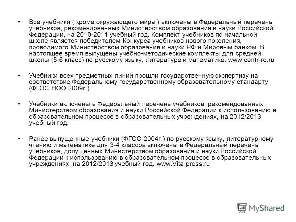 Все учебники ( кроме окружающего мира ) включены в Федеральный перечень учебников, рекомендованных Министерством образования и науки Российской Федерации, на 2010-2011 учебный год. Комплект учебников по начальной школе является победителем Конкурса у