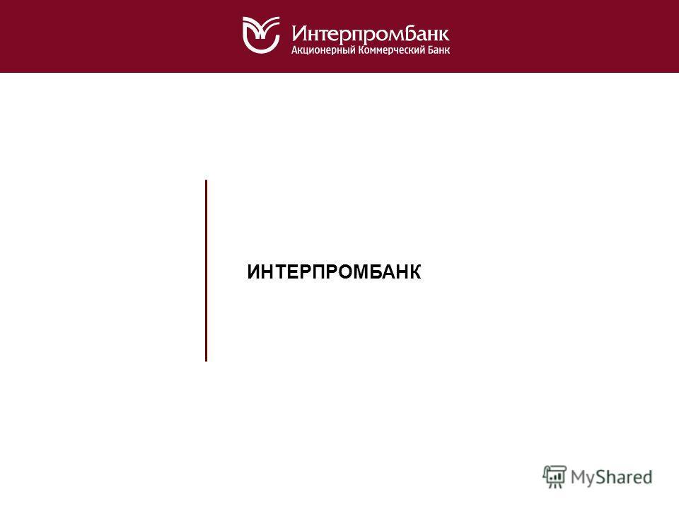 ИНТЕРПРОМБАНК