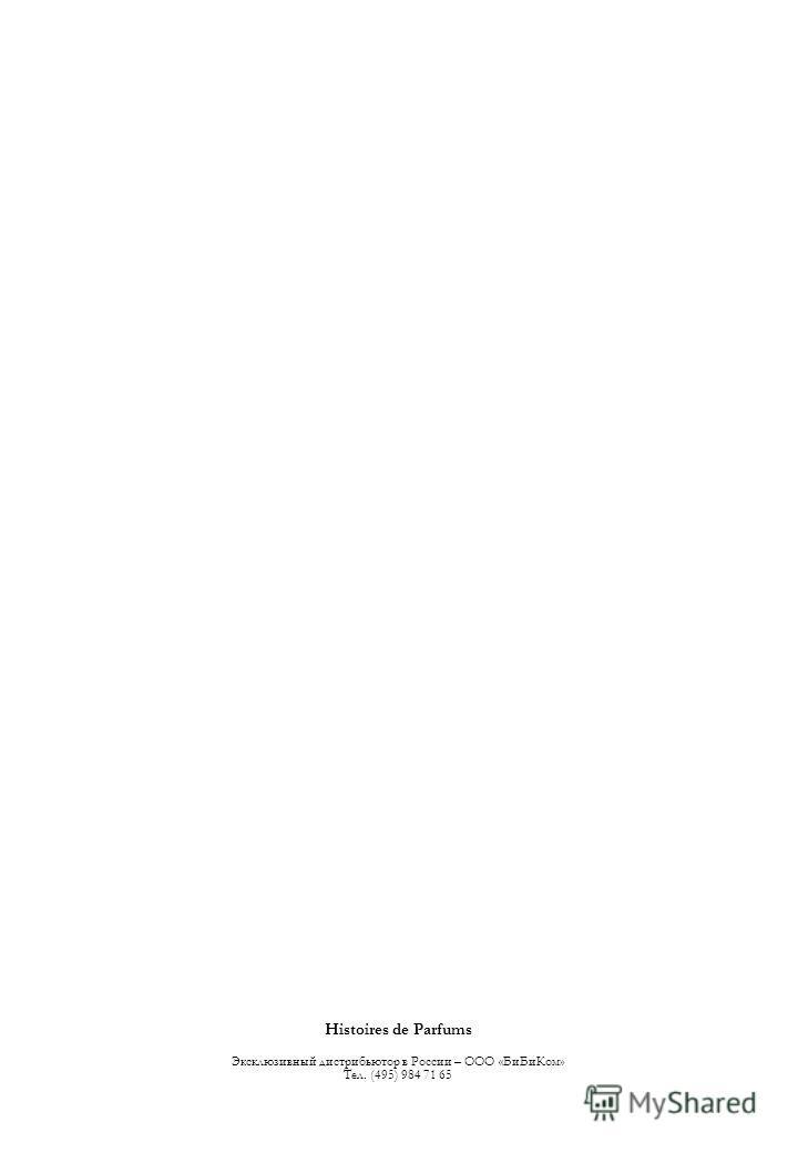 Histoires de Parfums Эксклюзивный дистрибьютор в России – ООО «Би БиКом» Тел. (495) 984 71 65
