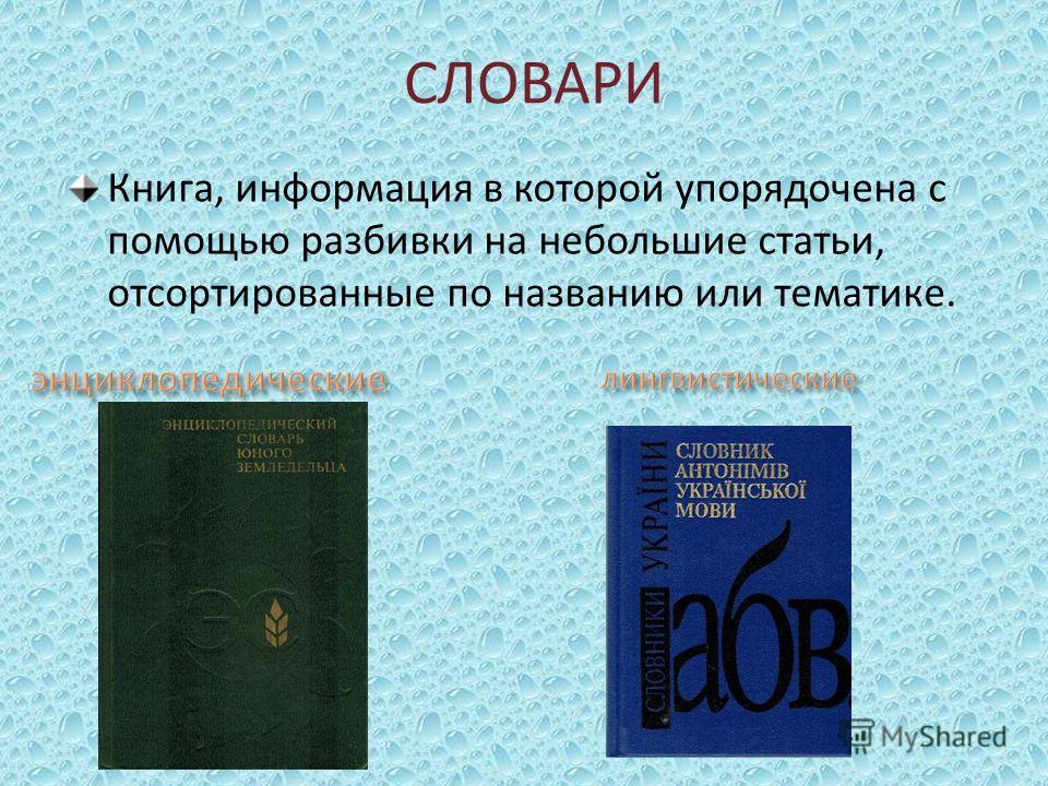 По структуре энциклопедии Алфавитные термины расположены в алфавитном порядке Большие – несколько десятков Малые – 10-12 тт. Краткие – 4-6 тт. 1 – 3-томные – это обычно энциклопедические словари