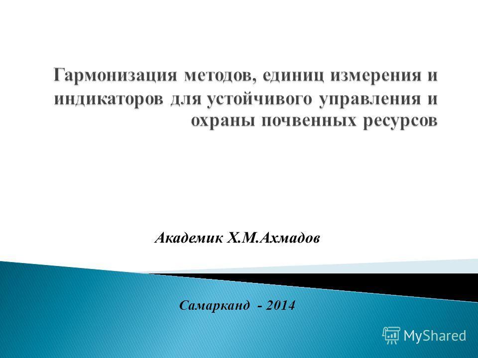 Академик Х.М.Ахмадов Самарканд - 2014