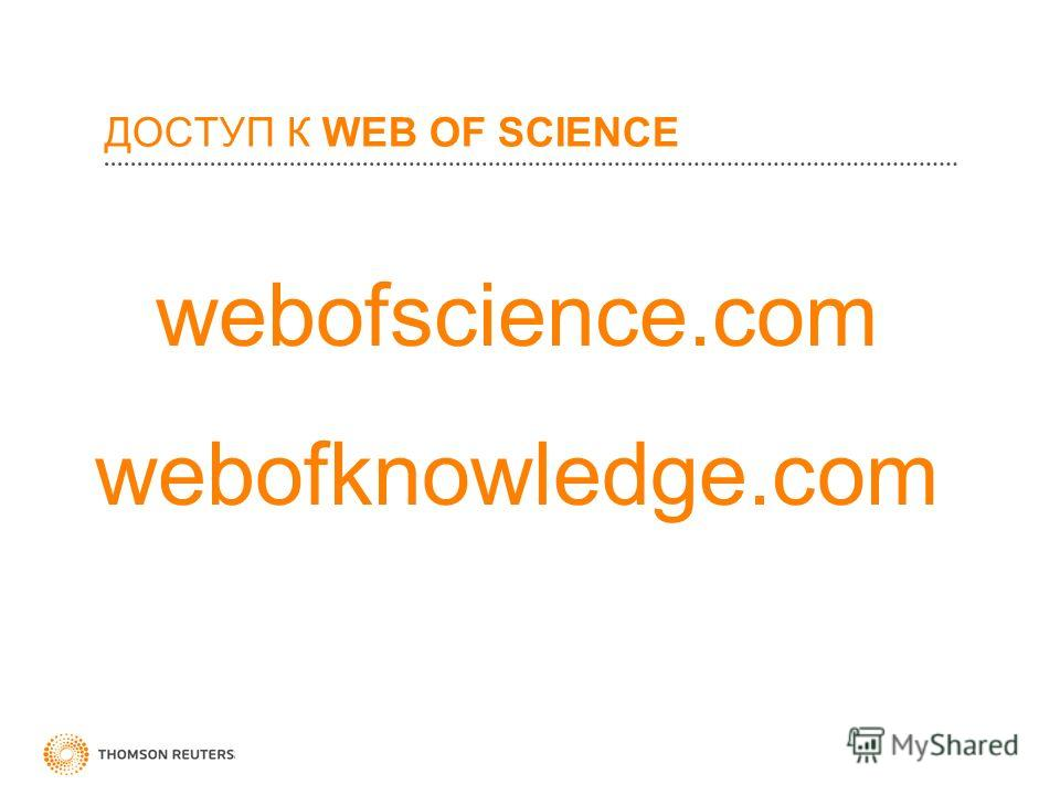 ДОСТУП К WEB OF SCIENCE webofscience.com webofknowledge.com