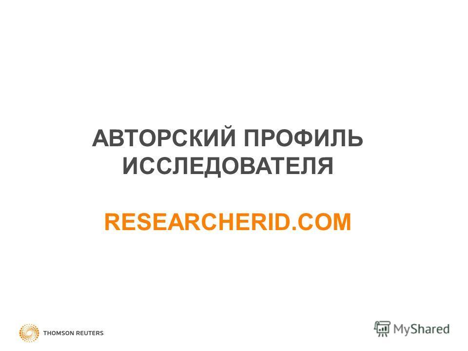 АВТОРСКИЙ ПРОФИЛЬ ИССЛЕДОВАТЕЛЯ RESEARCHERID.COM
