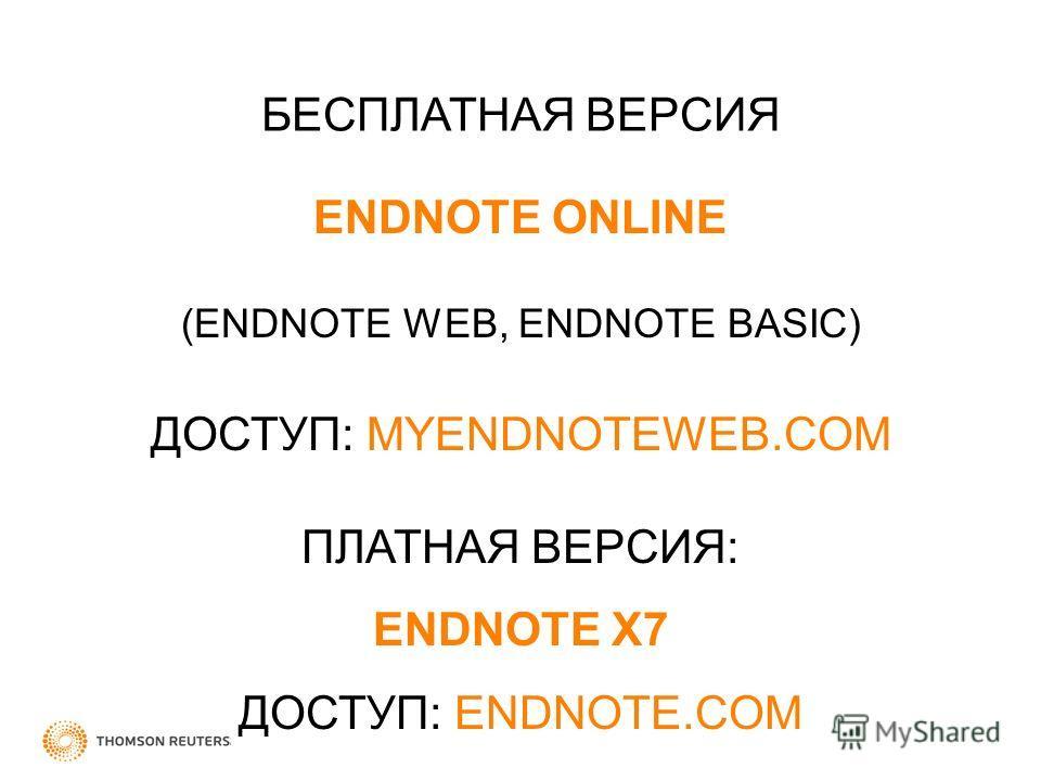 БЕСПЛАТНАЯ ВЕРСИЯ ENDNOTE ONLINE (ENDNOTE WEB, ENDNOTE BASIC) ДОСТУП: MYENDNOTEWEB.COM ПЛАТНАЯ ВЕРСИЯ: ENDNOTE X7 ДОСТУП: ENDNOTE.COM