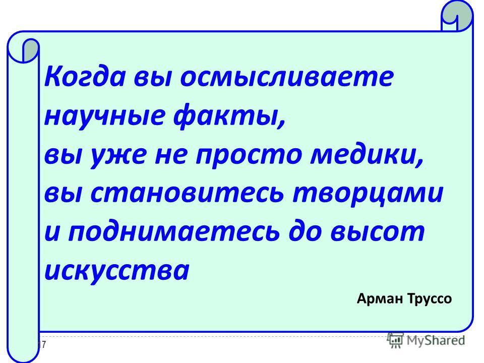 Когда вы осмысливаете научные факты, вы уже не просто медики, вы становитесь творцами и поднимаетесь до высот искусства Арман Труссо 17