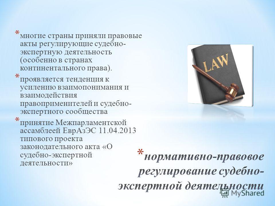 * многие страны приняли правовые акты регулирующие судебно- экспертную деятельность (особенно в странах континентального права). * проявляется тенденция к усилению взаимопонимания и взаимодействия правоприменителей и судебно- экспертного сообщества *