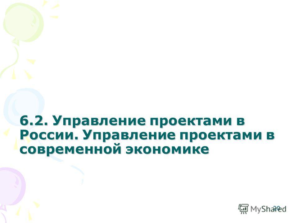 6.2. Управление проектами в России. Управление проектами в современной экономике 20