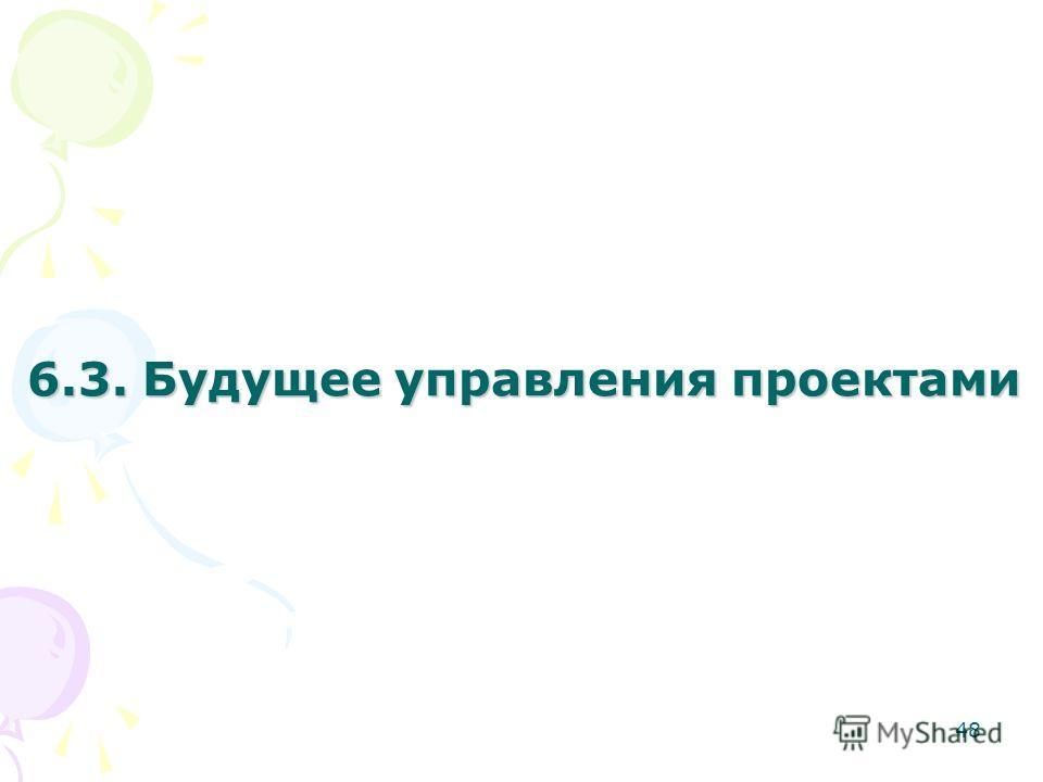 6.3. Будущее управления проектами 48