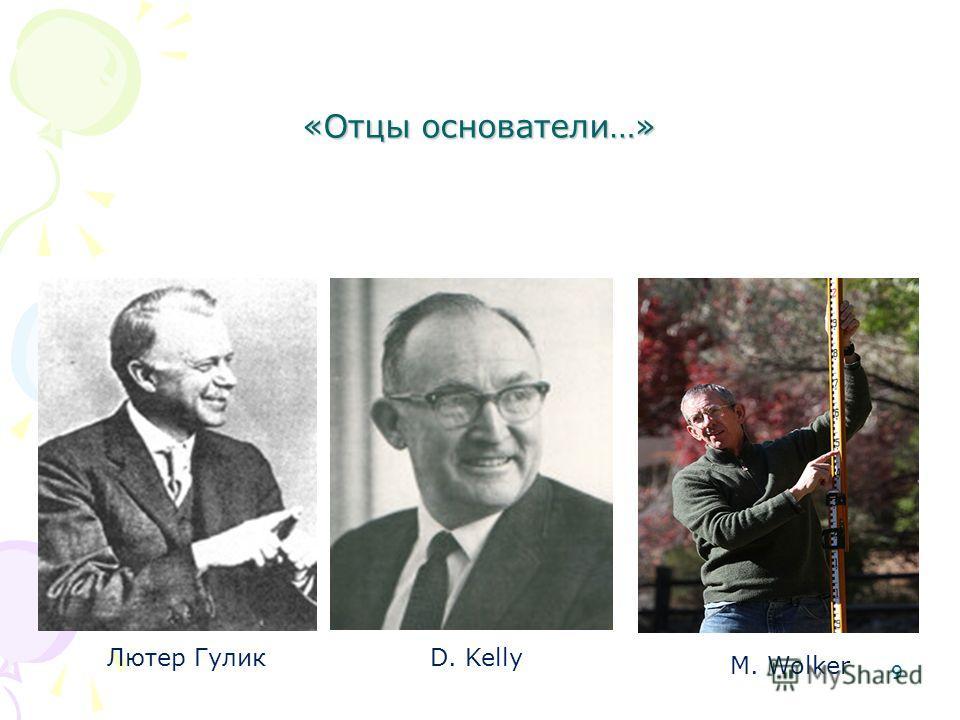 «Отцы основатели…» 9 Лютер ГуликD. Kelly M. Wolker