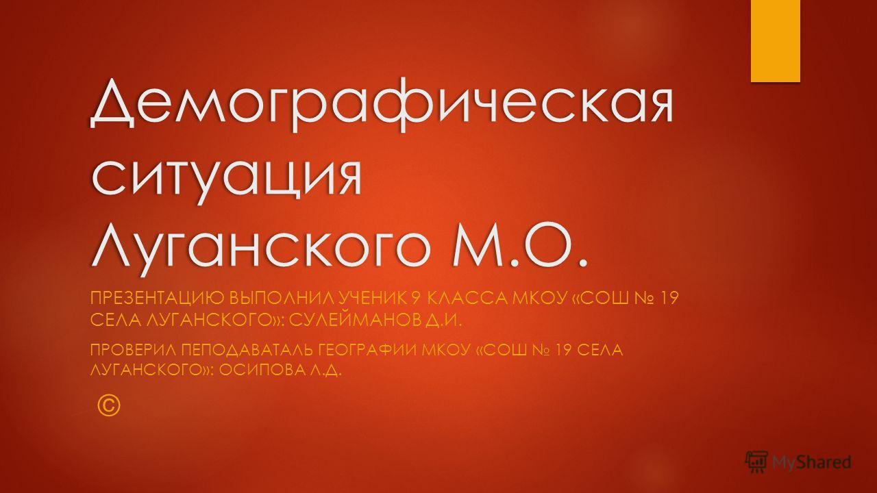 Демографическая ситуация Луганского М.О.