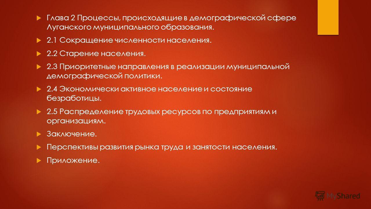 Глава 2 Процессы, происходящие в демографической сфере Луганского муниципального образования. 2.1 Сокращение численности населения. 2.2 Старение населения. 2.3 Приоритетные направления в реализации муниципальной демографической политики. 2.4 Экономич
