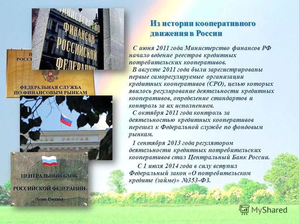 Из истории кооперативного движения в России С июня 2011 года Министерство финансов РФ начало ведение реестров кредитных потребительских кооперативов. В августе 2011 года были зарегистрированы первые саморегулируемые организации кредитных кооперативов