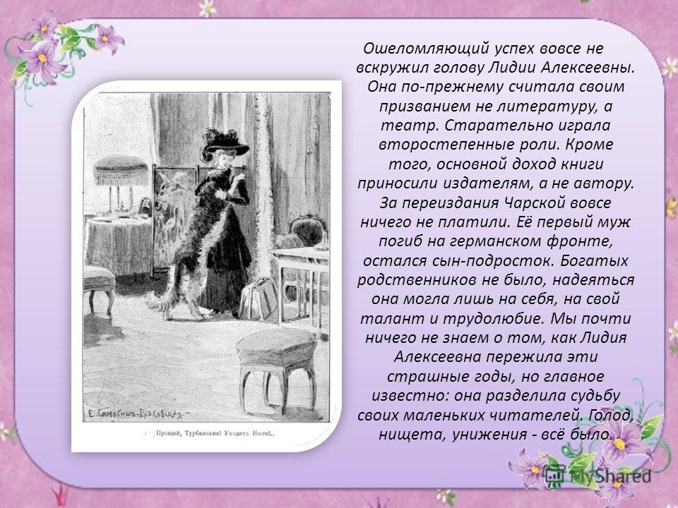 Чарская стала буквально властительницей дум нескольких поколений русских детей. Особенным успехом пользовалась её повесть