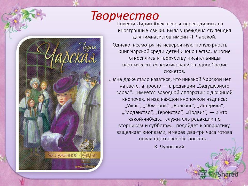 Семь лет (1886-1893) провела Лидия в Павловском институте благородных девиц; впечатления институтской жизни стали материалом для её будущих книг. Весной 1893 года Лидия окончила с медалью институт, но в семью она не вернулась, хотя и простила отца за