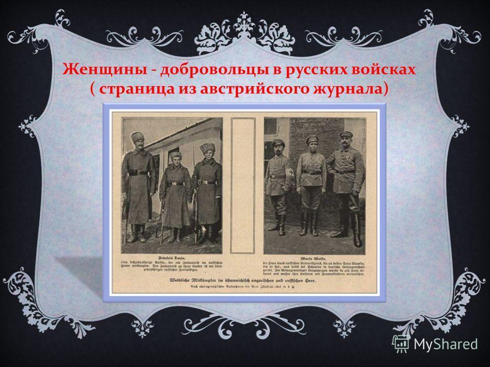 Женщины - добровольцы в русских войсках ( страница из австрийского журнала )