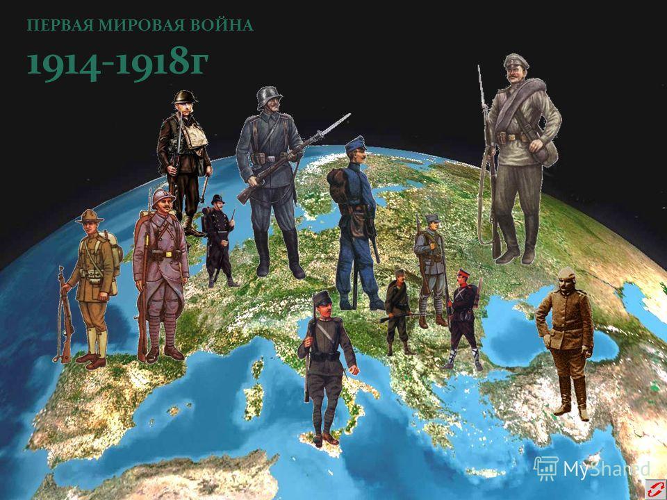 ПЕРВАЯ МИРОВАЯ ВОЙНА 1914-1918 г