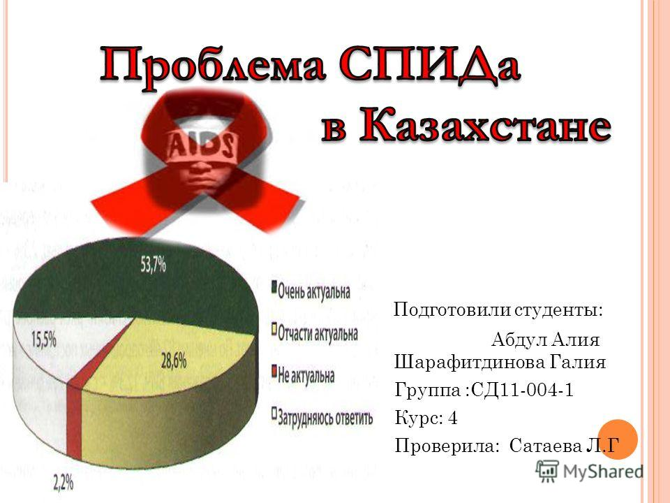 Подготовили студенты: Абдул Алия Шарафитдинова Галия Группа :СД11-004-1 Курс: 4 Проверила: Сатаева Л.Г