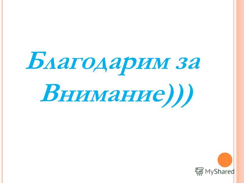 Благодарим за Внимание)))