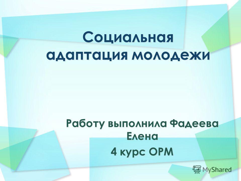 Работу выполнила Фадеева Елена 4 курс ОРМ