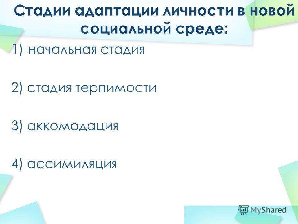 1)начальная стадия 2) стадия терпимости 3) аккомодация 4) ассимиляция