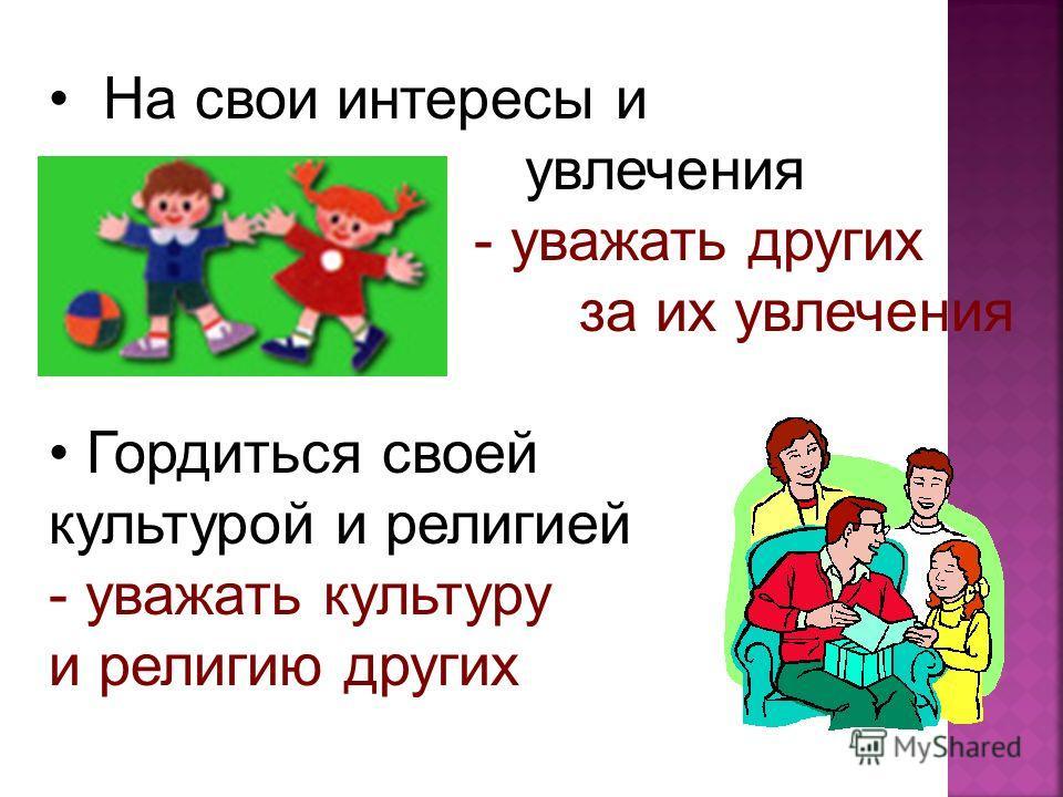 - уважать и прислушиваться к мнению других На свободу выражения своих мыслей На заботу и уважение со стороны родителей - заботиться и уважать своих и чужих родителей
