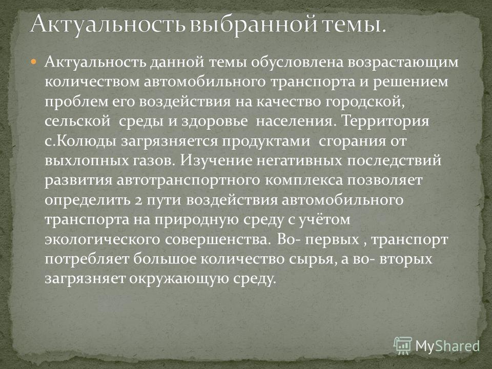 Экологическая обстановка в России, как и во всём мире, превращается из неблагоприятной в кризисную. Кризисная экологическая ситуация обостряется ещё и тем, что страна переживает смену общественно – экономических отношений. России досталось тяжёлое на
