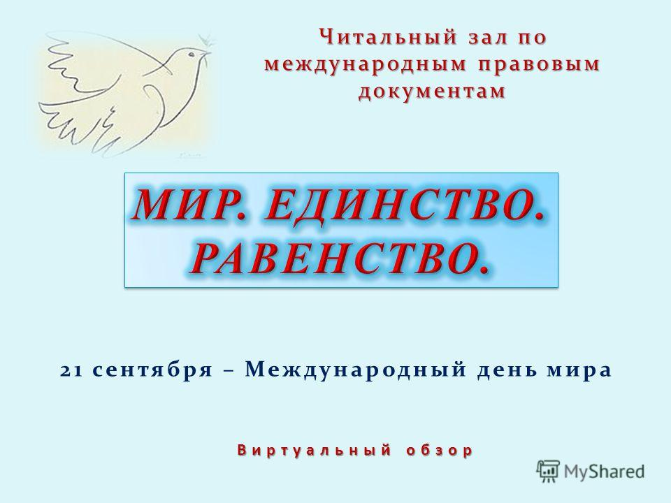 Читальный зал по международным правовым документам Виртуальный обзор 21 сентября – Международный день мира