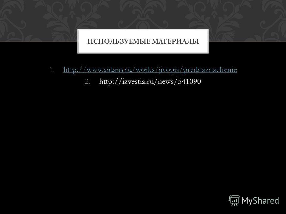 1.http://www.aidans.ru/works/jivopis/prednaznacheniehttp://www.aidans.ru/works/jivopis/prednaznachenie 2.http://izvestia.ru/news/541090 ИСПОЛЬЗУЕМЫЕ МАТЕРИАЛЫ