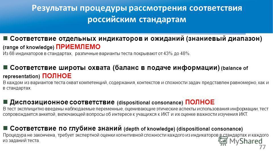 Результаты процедуры рассмотрения соответствия российским стандартам Соответствие отдельных индикаторов и ожиданий (знаниевый диапазон) (range of knowledge) ПРИЕМЛЕМО Из 68 индикаторов в стандартах, различные варианты теста покрывают от 43% до 48%. С