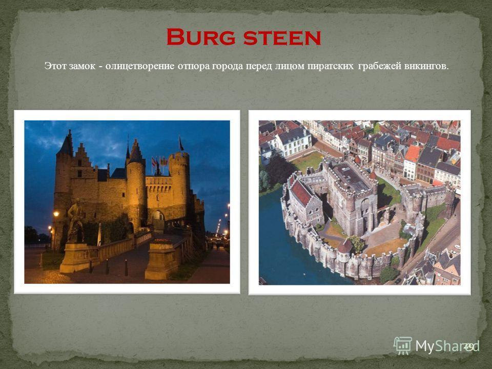 Этот замок - олицетворение отпора города перед лицом пиратских грабежей викингов. 29 Burg steen