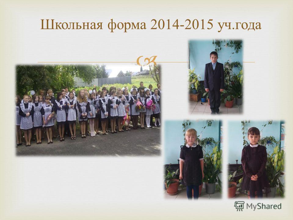 Школьная форма 2014-2015 уч. года