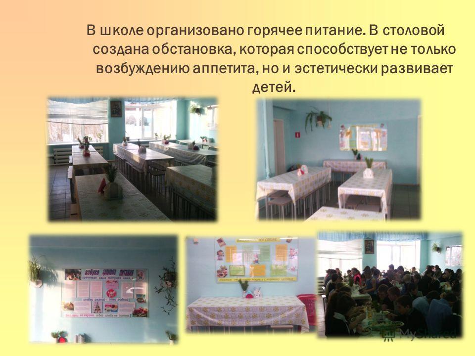 В школе организовано горячее питание. В столовой создана обстановка, которая способствует не только возбуждению аппетита, но и эстетически развивает детей.