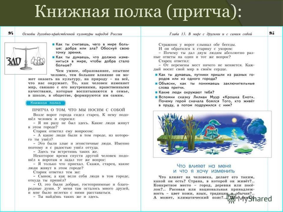 Книжная полка (притча):