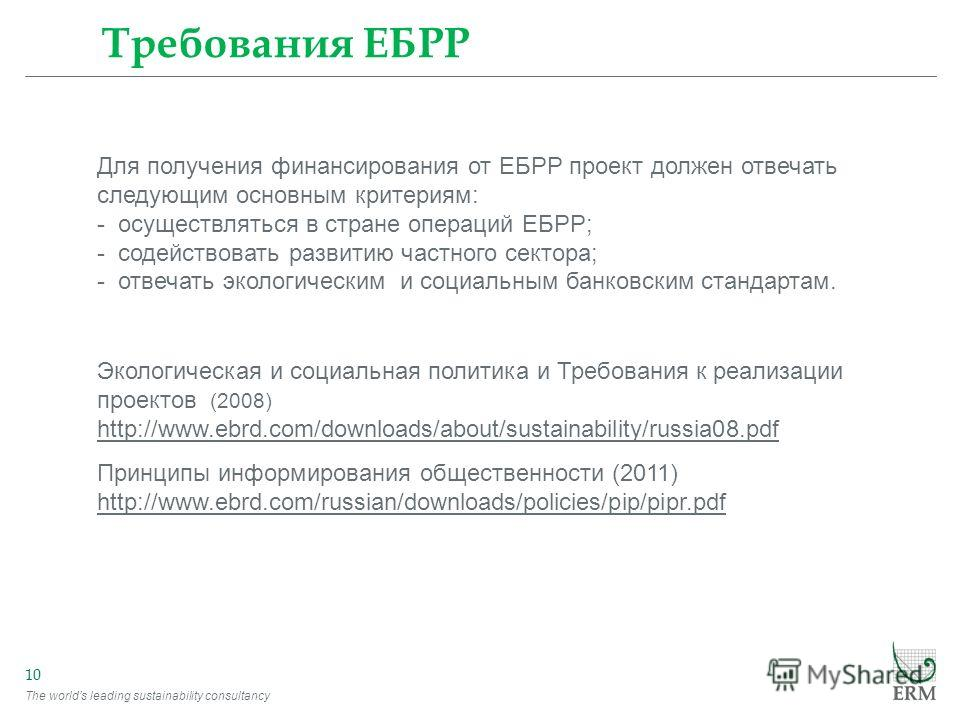 The worlds leading sustainability consultancy Body text Whats this layout for? This slide forms the base of the majority of slides – a text box with bullets are included ready for you to type into. Требования ЕБРР 10 Для получения финансирования от Е