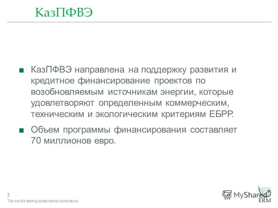 The worlds leading sustainability consultancy Body text Whats this layout for? This slide forms the base of the majority of slides – a text box with bullets are included ready for you to type into. КазПФВЭ КазПФВЭ направлена на поддержку развития и к
