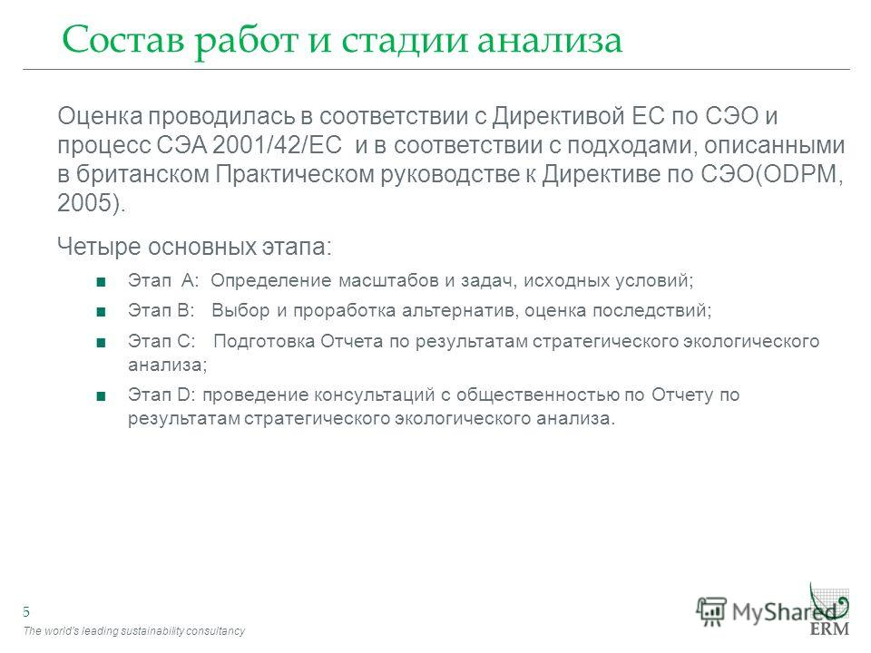 The worlds leading sustainability consultancy Body text Whats this layout for? This slide forms the base of the majority of slides – a text box with bullets are included ready for you to type into. Состав работ и стадии анализа 5 Оценка проводилась в