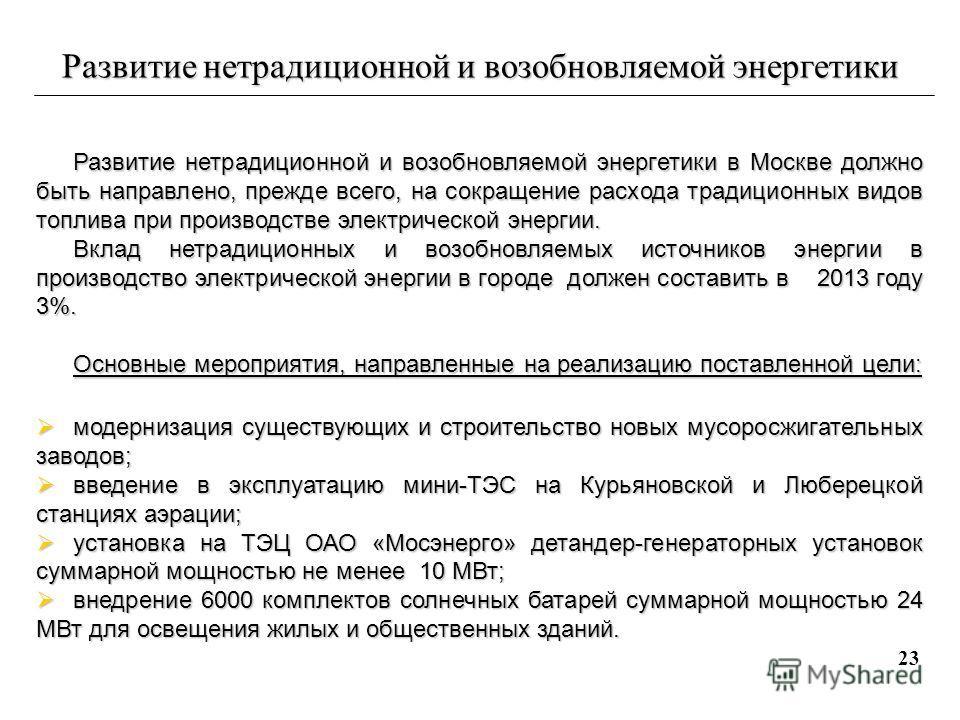 Развитие нетрадиционной и возобновляемой энергетики модернизация существующих и строительство новых мусоросжигательных заводов; модернизация существующих и строительство новых мусоросжигательных заводов; введение в эксплуатацию мини-ТЭС на Курьяновск