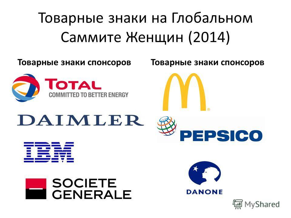 Товарные знаки на Глобальном Саммите Женщин (2014) Товарные знаки спонсоров
