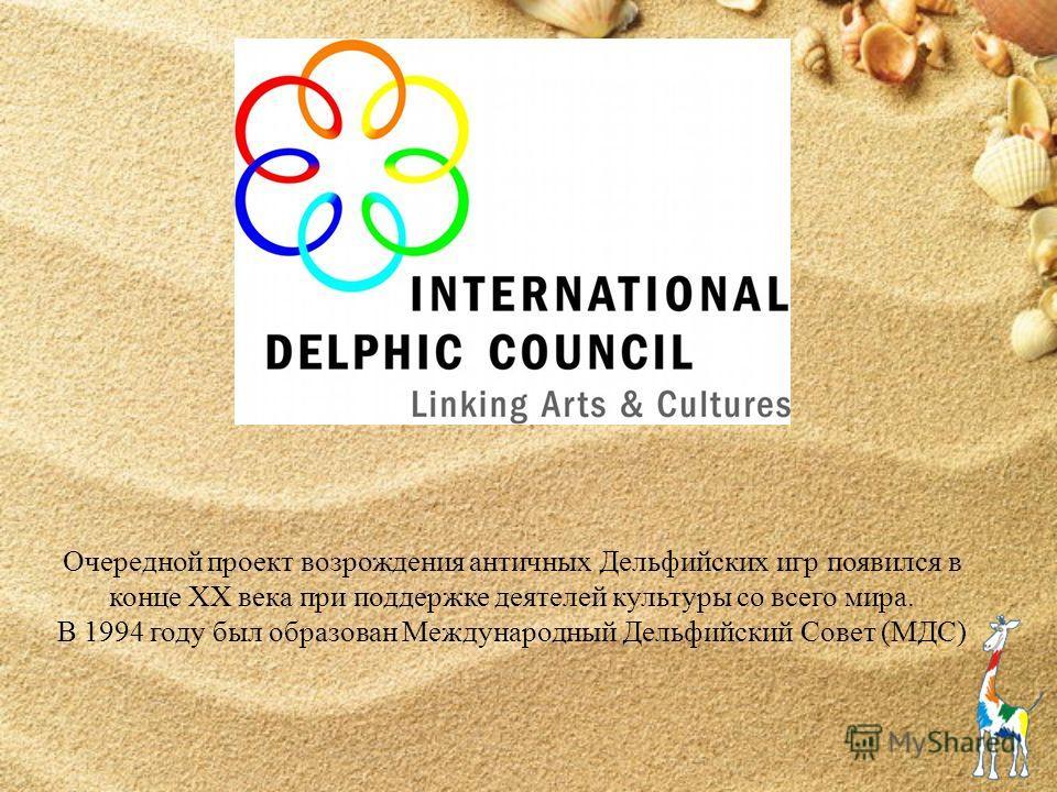 Очередной проект возрождения античных Дельфийских игр появился в конце XX века при поддержке деятелей культуры со всего мира. В 1994 году был образован Международный Дельфийский Совет (МДС)