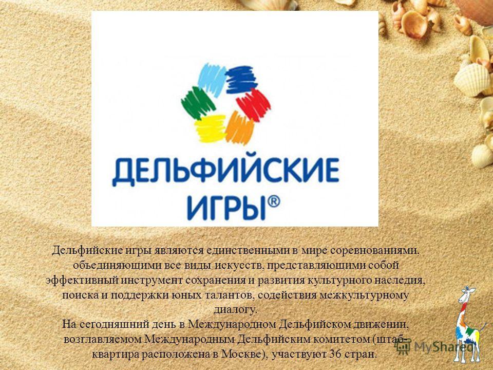 Дельфийские игры являются единственными в мире соревнованиями, объединяющими все виды искусств, представляющими собой эффективный инструмент сохранения и развития культурного наследия, поиска и поддержки юных талантов, содействия межкультурному диало
