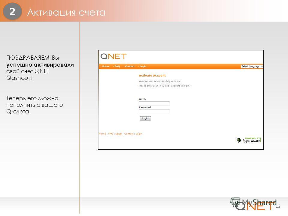 ПОЗДРАВЛЯЕМ! Вы успешно активировали свой счет QNET Qashout! Теперь его можно пополнить с вашего Q-счета. 12 2 2 Активация счета
