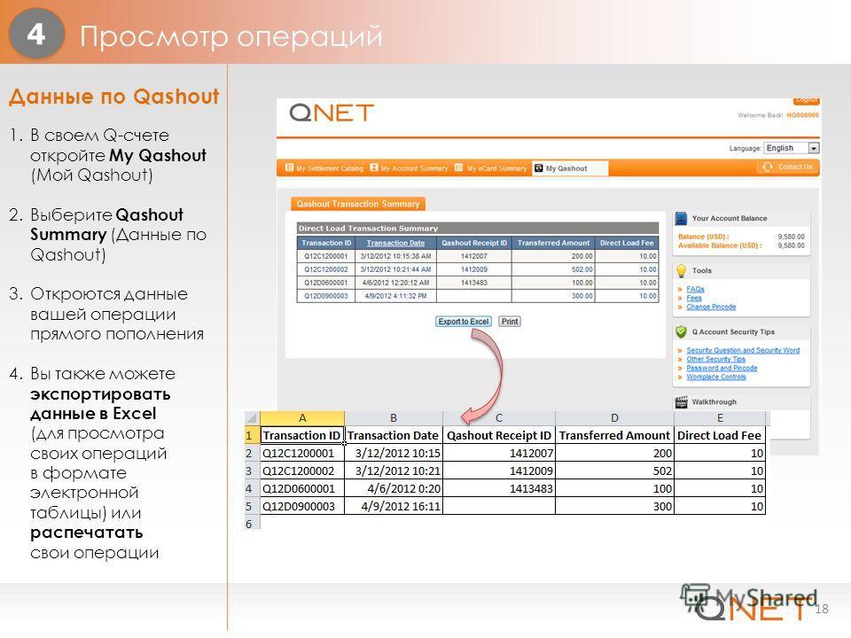 18 1. В своем Q-счете откройте My Qashout (Мой Qashout) 2. Выберите Qashout Summary (Данные по Qashout) 3. Откроются данные вашей операции прямого пополнения 4. Вы также можете экспортировать данные в Excel (для просмотра своих операций в формате эле