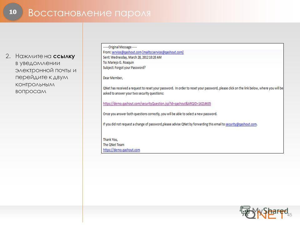 45 2. Нажмите на ссылку в уведомлении электронной почты и перейдите к двум контрольным вопросам Восстановление пароля 10
